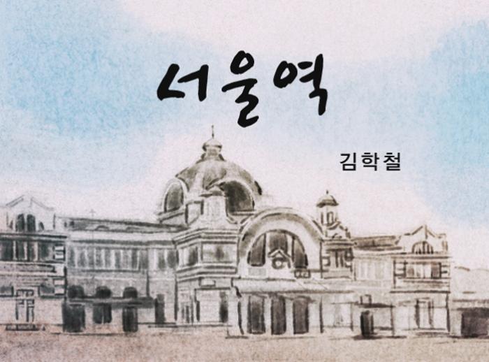 김학철의 「서울역」