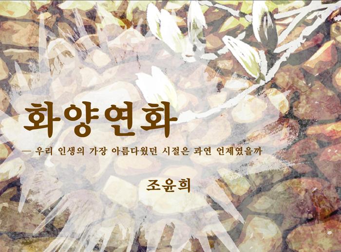 「화양연화」, 조윤희