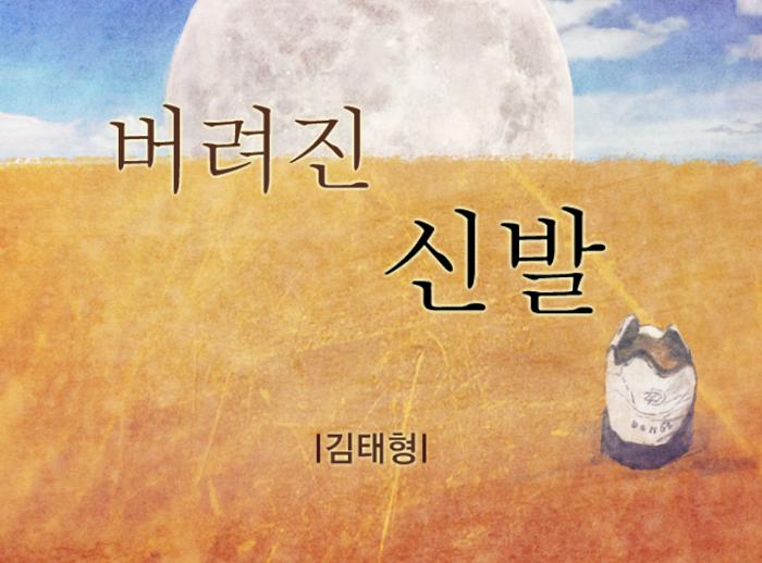 김태형, 「버려진 신발」