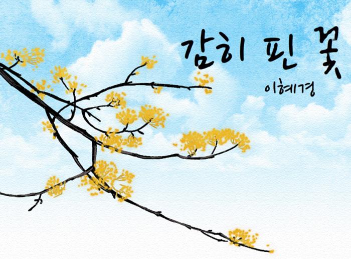 이혜경,「감히 핀 꽃」