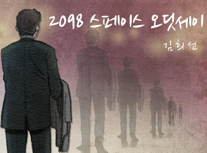 김희선, 「2098 스페이스 오딧세이」 중에서