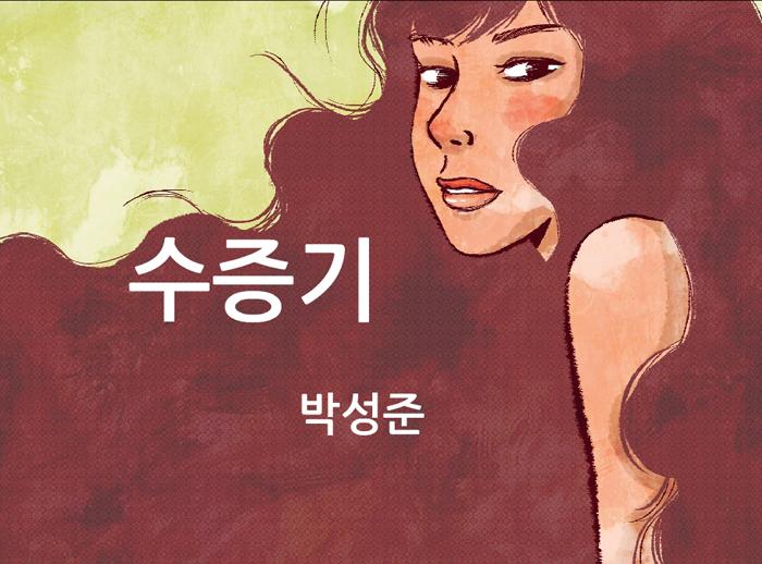 박성준, 「수증기」