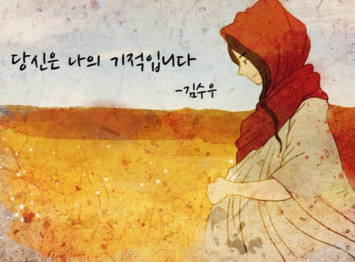 김수우, 「당신은 나의 기적입니다」 중에서
