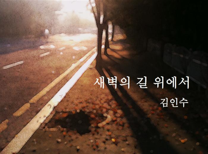 김인수, 「새벽의 길 위에서」