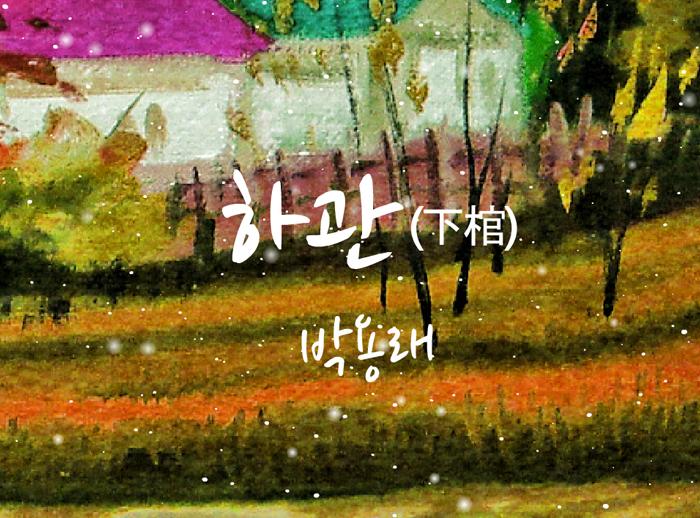 박용래, 「하관」