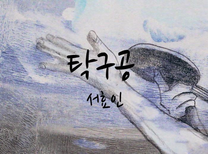 서효인, 「탁구공」