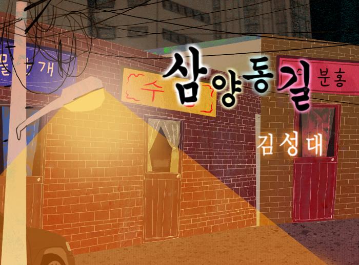 김성대, 「삼양동길」