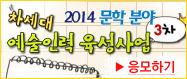 2014_artmangonggo_bn3