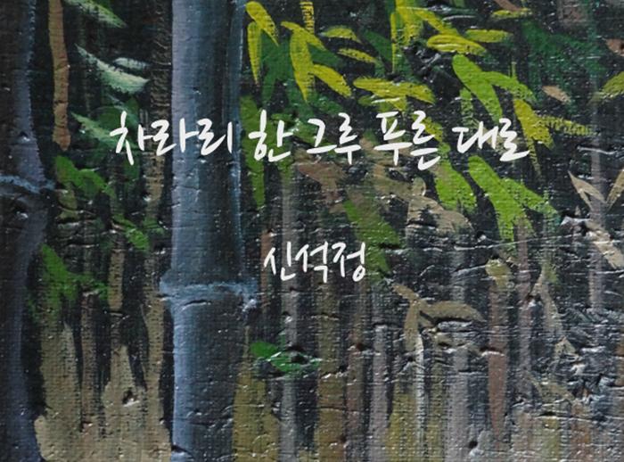 poem20140331