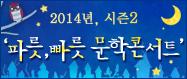 2014-pp-concert_bn