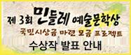 민들레문학상-발표-배너