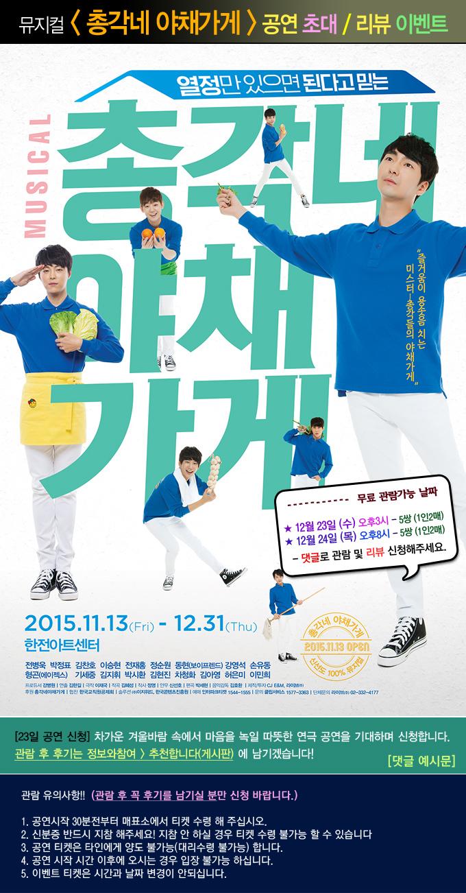 뮤지컬-총각네-야채가게-이벤트_01