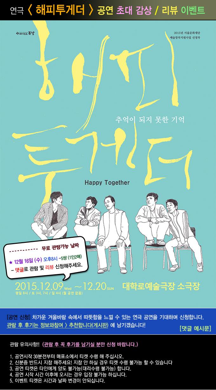 연극-해피투게더-이벤트_01