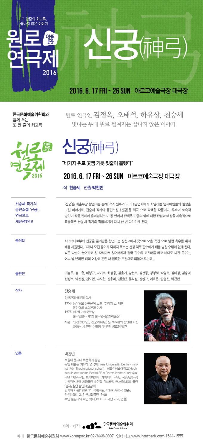웹전단_신궁