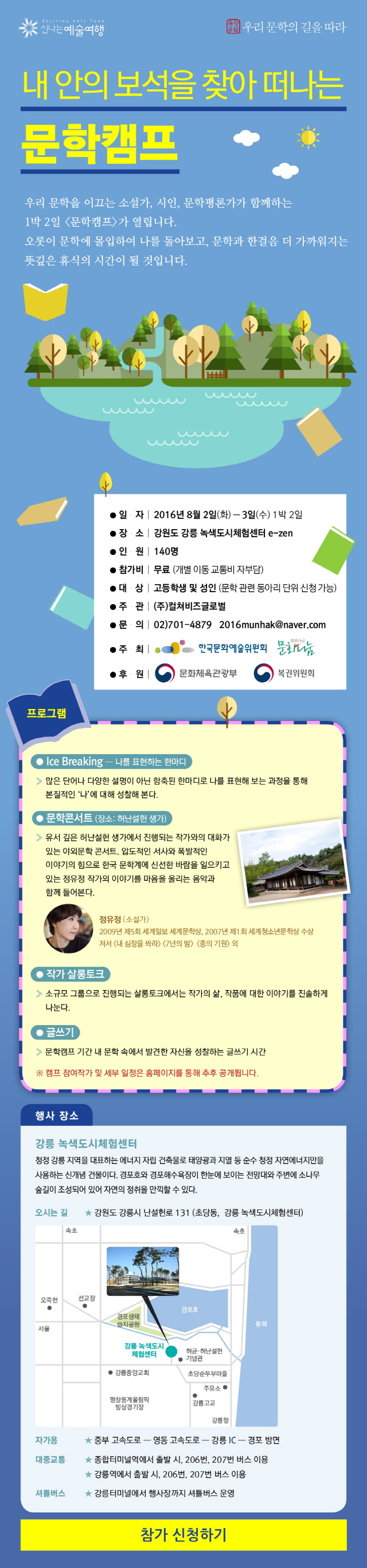 문학캠프_웹배너_0714