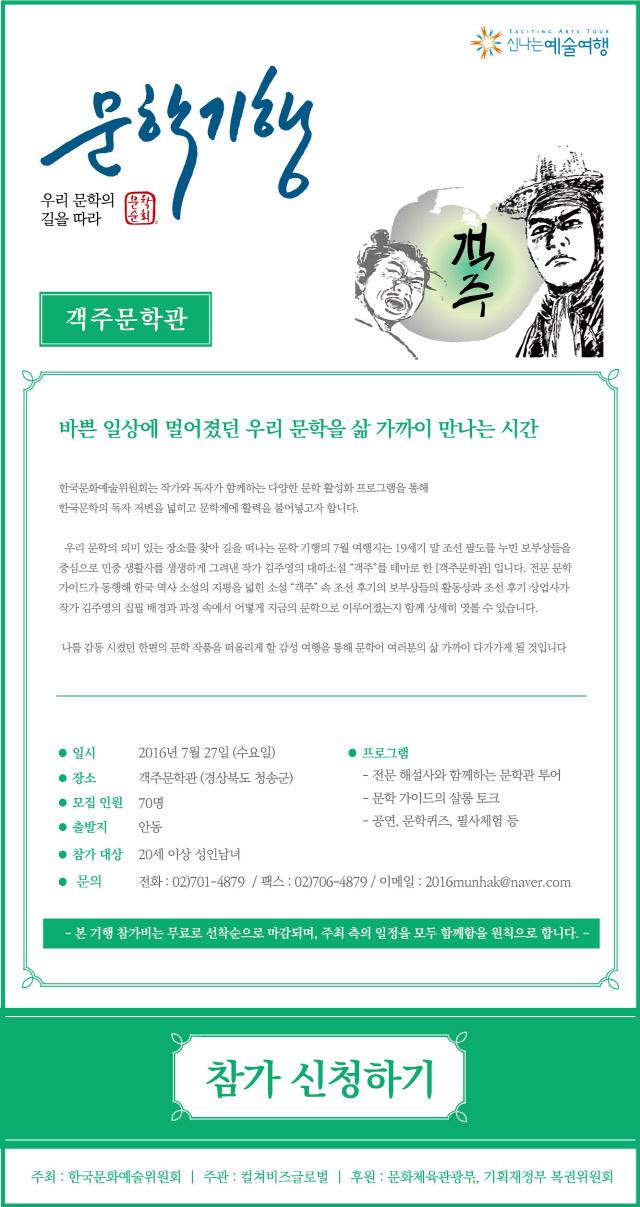 7월 문학순회 문학기행_객주