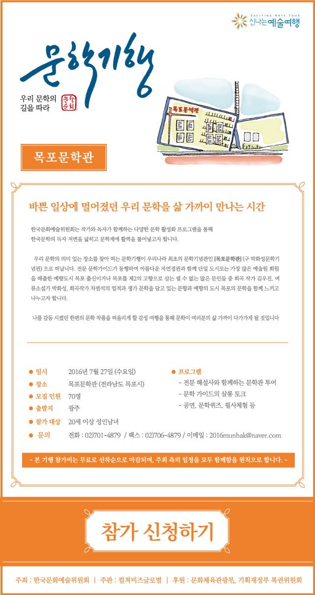 7월 문학순회 문학기행_목포문학관