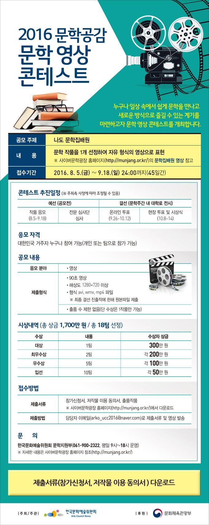 2016문학공감 문학영상 콘테스트