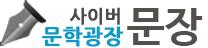 사이버문학광장 문장