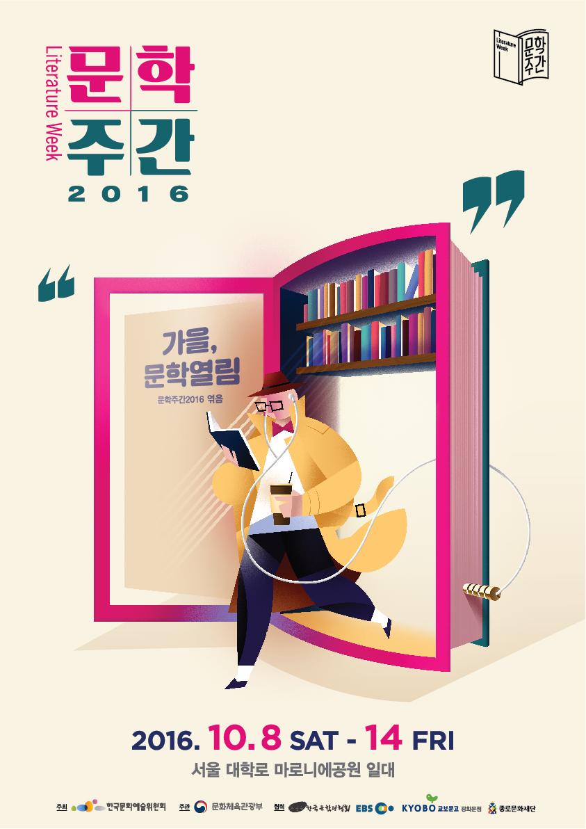 문학주간 2016 포스터