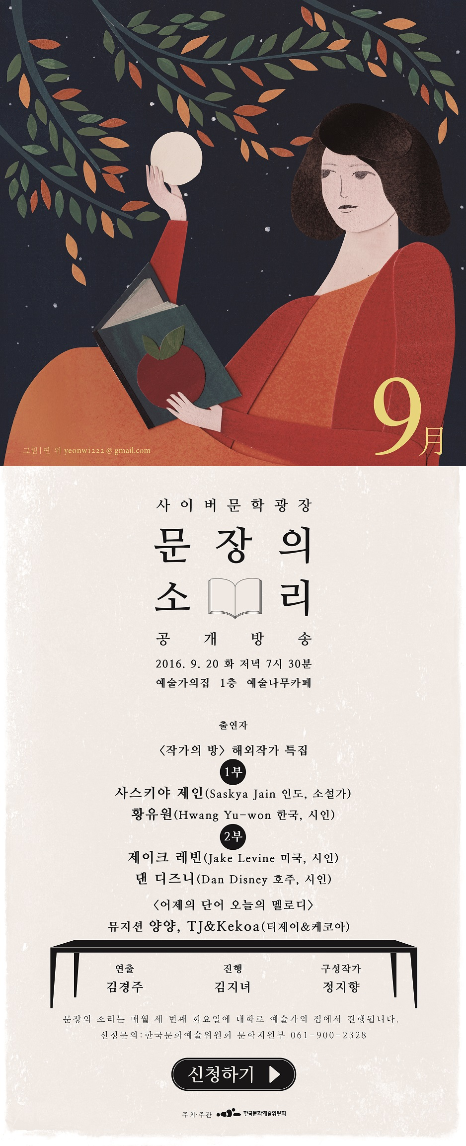 문장의 소리 9월 공개방송