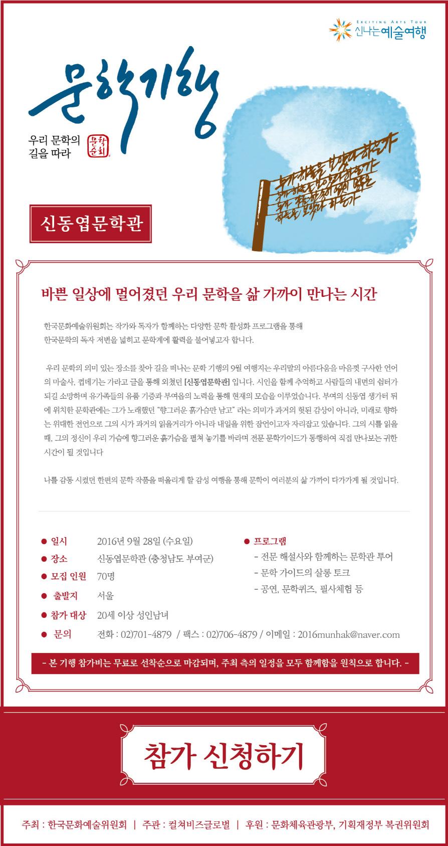 9월 문학순회 문학기행_신동엽문학관