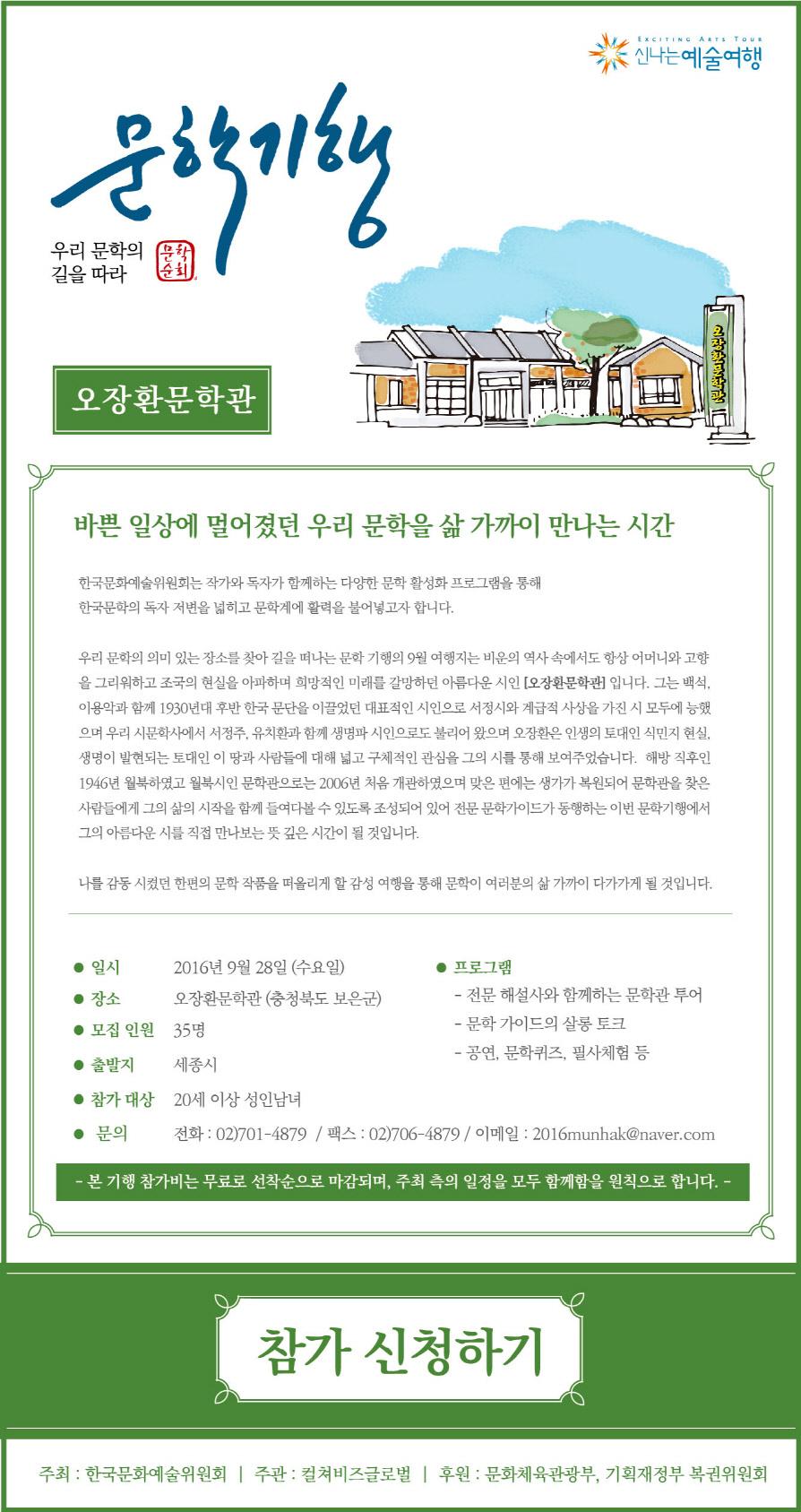 9월 문학순회 문학기행_오장환문학관