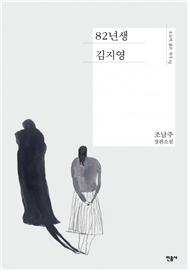 사진 – 조남주, 『82년생 김지영』 (사진출처 : 민음사)
