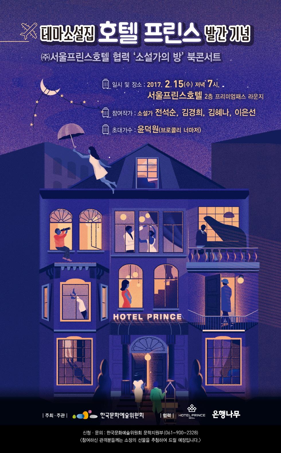 PrinceHotel_bookconcert