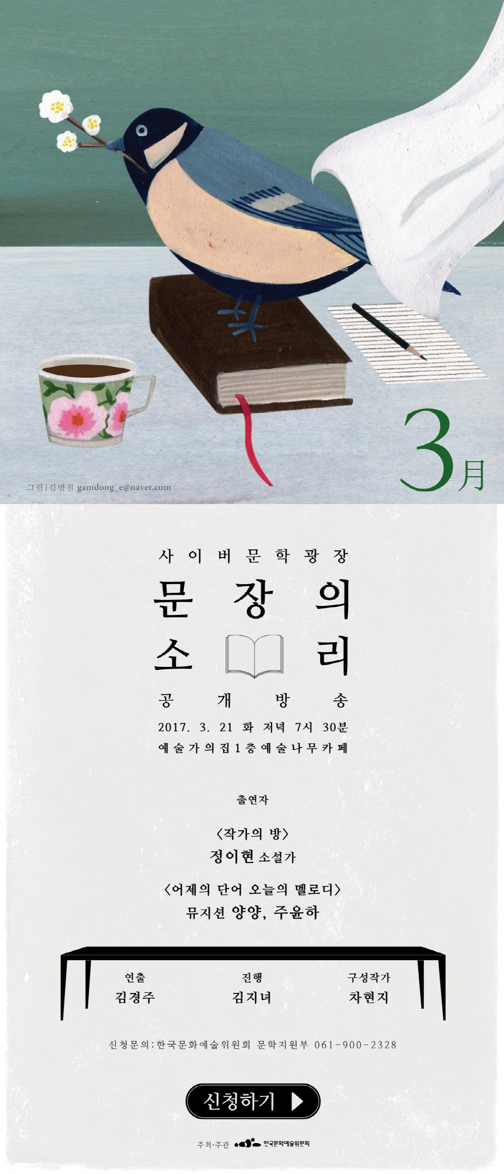 문장의 소리 3월 공개방송 신청 페이지 이동