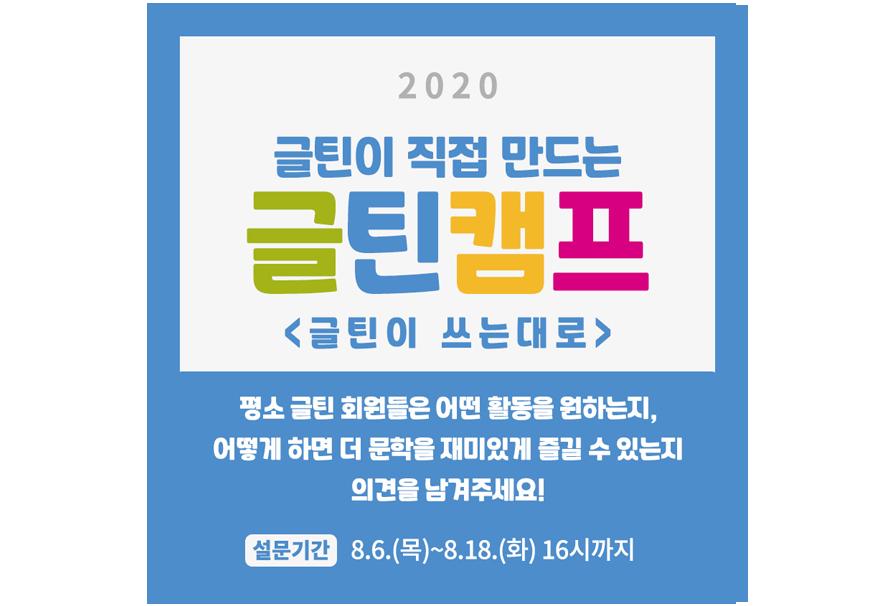 글틴캠프_문장