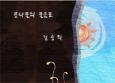 2007313-114049_poem20070312