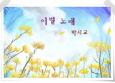 2007416-104058_poem20070416