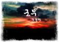 2009223-102321_poem20090223_550x400