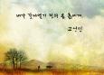 200931-05138_550_poem20090302