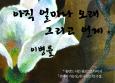 2010315-55559_poem20100315_550x400