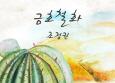 2011228-4112_poem20112028_550x400
