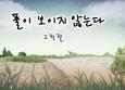 2011418-3521_poem20110418-550_400