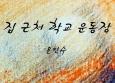 2011425-54933_poem20110425_550x400