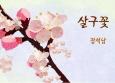 201144-95639_poem20110404_550_400
