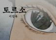 2012325-23156_poem20120326_550_400