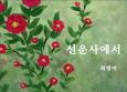 201234-221819_poem20120305_550_400